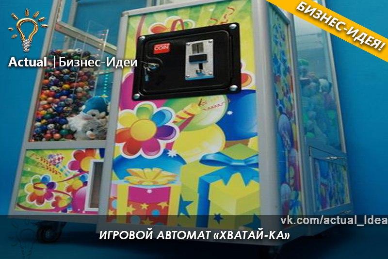 Бизнес идея игровые автоматы сели мы в карты играть анекдот