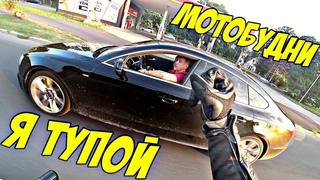 МотоБудни 14 Ситуации на дороге   Меня зовут Юрий
