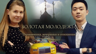 Золотая молодежь. Катя Ларина о вечеринках, отношениях и жизни православной девушки