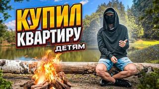 КУПИЛ КВАРТИРУ ДЕТЯМ. ЧАСТЬ 1