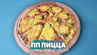 ПП Пицца с грибами и курицей