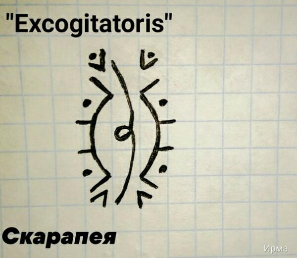 """""""Мыслитель"""" - """"Excogitatoris"""" Sx-XQga1SR0"""