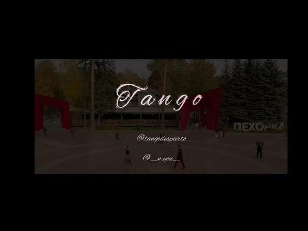Танго в Балашихе