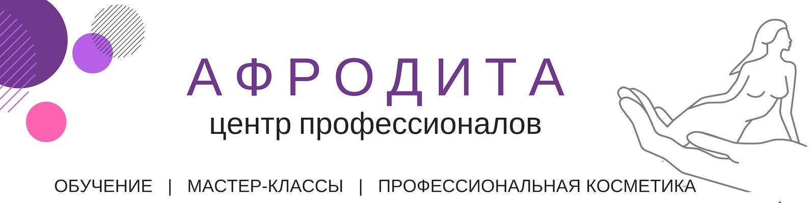 профессиональная косметика красноярск