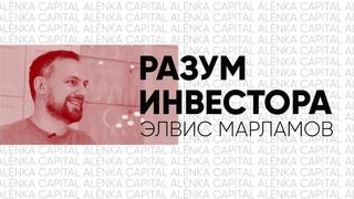 Разум Инвестора: Элвис Марламов