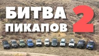 Битва Пикапов 2019: Тойота, Митсубиси, Фольксваген, Джак, Ниссан, Форд | Toyota, Ford, Nissan, JAC