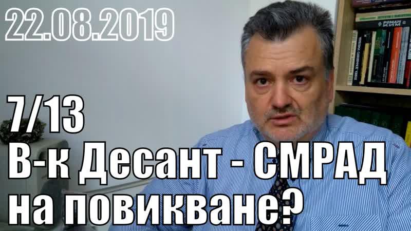 7/13. В-к Десант като обслужващ СМРАД?