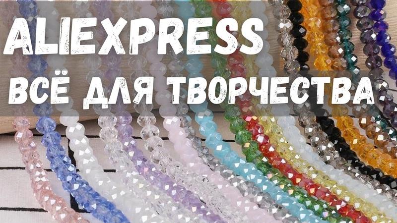 Товары с алиэкспресс для рукоделия Бисер кабошоны УФ клей