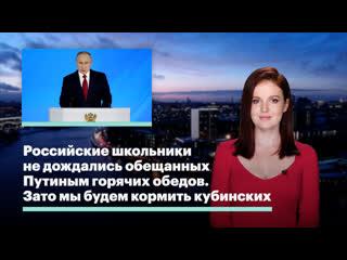 Российские школьники не дождались обещанных Путиным горячих обедов. Зато мы будем кормить кубинских
