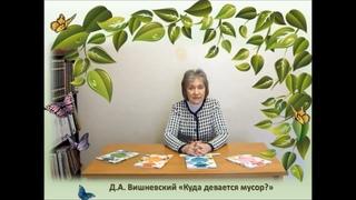 Цикл виртуальных презентаций книг из серии «Всё на свете знают дети?». Выпуск 1