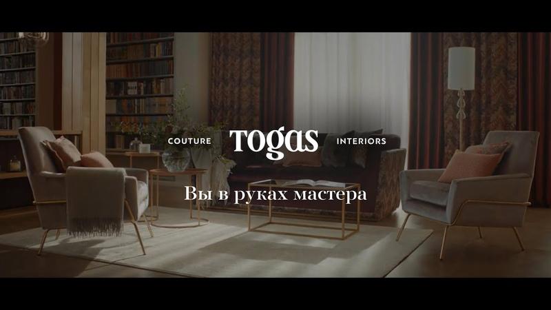 Togas Couture Interiors Всё в руках мастера